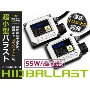 2個セット☆55w デジタルバラスト H1/H3/H4/HB4/H7/H8/H11/スライド式 などに 完全防水設計 補修 予備 単品 故障用 fourms