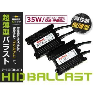 2個セット☆薄型35w デジタルバラスト H1/H3/H4/HB4/H7/H8/H11/スライド式 などに 完全防水設計 補修 予備 単品 故障用|fourms