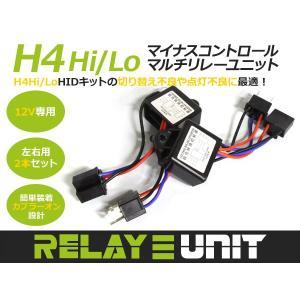 【送料無料】H4 Hi/Lo マイナスコントロールマルチリレーユニット 12V【スライド リレーレス プラス 変換リレー 配線 バルブ 純正 HIDフルキット】|fourms
