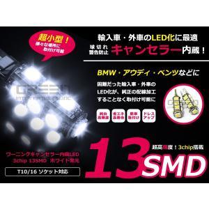 T10 左右セット 外車に キャンセラー内臓 抵抗 LED LED球 ポジション球 バックランプ カーテシ ナンバー灯  などに  ホワイト 白 fourms