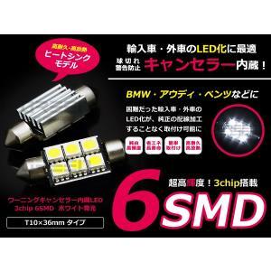 T10×36mm 左右セット 外車に キャンセラー内臓 抵抗 LED LED球 ポジション球 バックランプ カーテシ ナンバー灯  などに  ホワイト 白 fourms