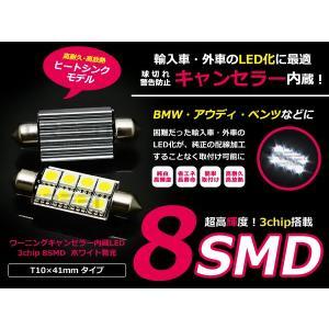 T10×41mm 左右セット 外車に キャンセラー内臓 抵抗 LED LED球 ポジション球 バックランプ カーテシ ナンバー灯  などに  ホワイト 白 fourms