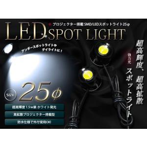 【送料無料】LEDスポットライト 防水 ハイパワー 1.5W 25Φ 25mm 2個セット ホワイト 白【2本 デイライト ルームランプ カーテシ バルブ 球 バーナー DIY 】|fourms