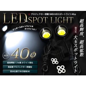 【送料無料】LEDスポットライト 防水 ハイパワー 1.5W 大玉 40Φ 40mm 2個セット ホワイト 白【2本 デイライト ルームランプ カーテシ バルブ 球 バーナー DIY】|fourms