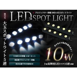 【送料無料】LEDスポットライト 防水 プロジェクターレンズ 10W 10発 10連 ホワイト 白【2本セット デイライト ルームランプ カーテシ バルブ 球 バーナー DIY】|fourms