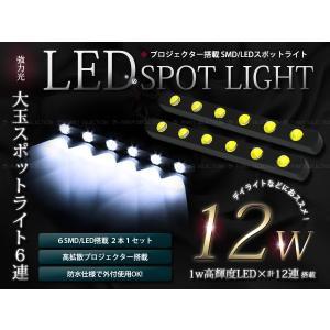 【送料無料】LEDスポットライト 防水 プロジェクターレンズ 12W 12発 12連 ホワイト 白【2本セット デイライト ルームランプ カーテシ バルブ 球 バーナー DIY】|fourms