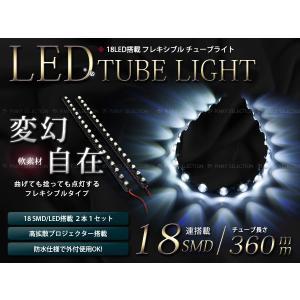 【送料無料】LEDチューブライト 汎用 スポット発光 フレキシブル 高拡散プロジェクター搭載 36cm 360mm ホワイト 白【ランプ ネオン管 モール テープ バルブ】|fourms