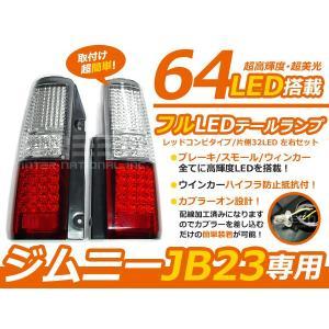 ジムニー/JIMNY JB23 フルLEDテール 64発 テールライト テールランプ|fourms