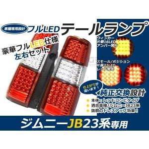 スズキ ジムニー/JIMNY jb23 フルLEDテール レッド/赤 96連 キャンセラー内臓 テールランプ テールライト LED 外装 リア カスタム 抵抗付|fourms