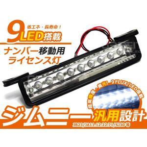 ジムニー/LIMNY 移動用 9連LEDナンバー灯 JB23 JA11 JA12 SJ30 JA22 汎用|fourms