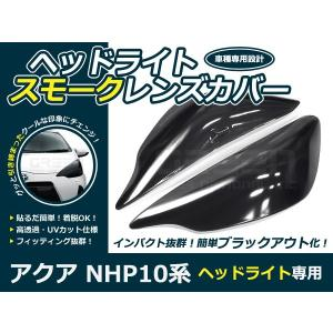 【適合車種】 ・メーカー:トヨタ ・車種:アクア/AQUA ・型式:NHP10系 ・カラー:ライトス...