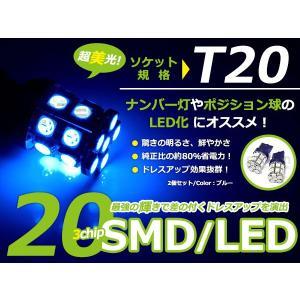 【送料無料】T20 SMD/LED シングル ブルー 20連 3チップ 2個1セット 左右 ウェッジ球 最新チップ採用 ウェッジ LEDバルブ ハイパワーLED|fourms