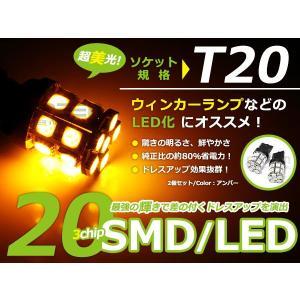 【送料無料】T20 SMD/LED シングル アンバー 20連 3チップ 2個1セット 左右 ウェッジ球 最新チップ採用 ウェッジ LEDバルブ ハイパワーLED|fourms