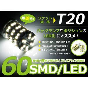 LEDバルブ  T20 60連 SMD ホワイト シングル球 LED LED球 ポジション球 ウインカー ウィンカー バックランプ|fourms