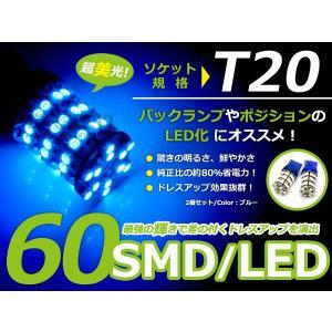 LEDバルブ  T20 60連 SMD ブルー シングル球 LED LED球 ポジション球 ウインカー ウィンカー バックランプ|fourms