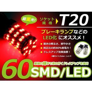 LEDバルブ  T20 60連 SMD レッド シングル球 LED LED球 ポジション球 ウインカー ウィンカー バックランプ|fourms