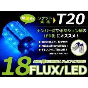 【送料無料】T20 FLUX/LED シングル ブルー 18連 2個1セット 左右 ウェッジ球 最新チップ採用 ウェッジ LEDバルブ ハイパワーLED 高輝度|fourms