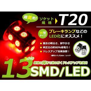 【送料無料】T20 SMD/LED ダブル レッド 13連 3チップ 2個1セット 左右 ウェッジ球 最新チップ採用 ウェッジ LEDバルブ ハイパワーLED|fourms