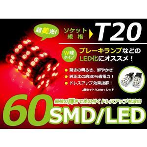 LEDバルブ  T20 60連 SMD レッド ダブル球 W球 LED LED球 ポジション球 ウインカー ウィンカー バックランプ|fourms