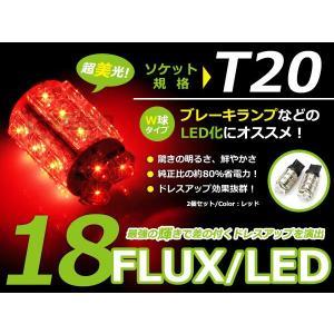 LEDバルブ  T20 18連 FLUX レッド シングル球 LED LED球 ポジション球 ウインカー ウィンカー バックランプ|fourms