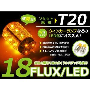LEDバルブ  T20 18連 FLUX  アンバー シングル球 LED LED球 ポジション球 ウインカー ウィンカー バックランプ|fourms