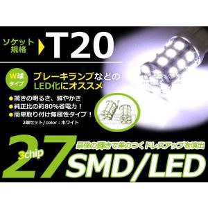 LEDバルブ  T20 27連 W球 ダブル球 無極性 SMD ホワイト 白 LED LED球 ポジション球 ウインカー ウィンカー バックランプ カーテシ|fourms