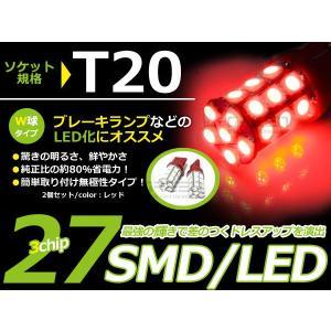 LEDバルブ  T20 27連 W球 ダブル球 無極性 SMD レッド 赤 LED LED球 ポジション球 ウインカー ウィンカー バックランプ カーテシ|fourms