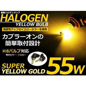 【送料無料】カラーバルブ H8 55Wイエロー ハロゲン 3000K フォグランプ【バーナー 左右セット 2本セット ゴールド 黄色 12V ハロゲン バルブ】|fourms