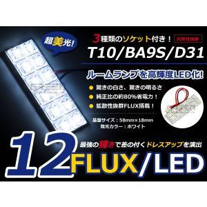 【送料無料】 基盤ルームランプ 12連 FLUX 2X6 58mm×18mm ホワイト基盤 LED 板LED プレート カーテシ ルームランプ 室内灯 車内灯 など 【LEDバルブ|fourms