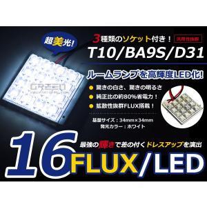 【送料無料】 基盤ルームランプ 16連 FLUX 4X4 34mm×34mm ホワイト基盤 LED 板LED プレート カーテシ ルームランプ 室内灯 車内灯 など 【LEDバルブ|fourms
