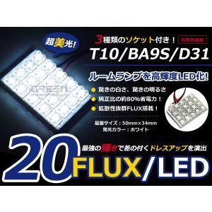 【送料無料】 基盤ルームランプ 20連 FLUX 5X4 50mm×34mm ホワイト基盤 LED 板LED プレート カーテシ ルームランプ 室内灯 車内灯 など 【LEDバルブ|fourms