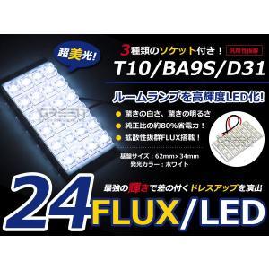 【送料無料】 基盤ルームランプ 24連 FLUX 6X4 62mm×34mm ホワイト基盤 LED 板LED プレート カーテシ ルームランプ 室内灯 車内灯 など 【LEDバルブ|fourms