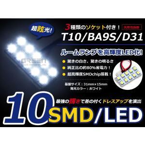 【送料無料】 基盤ルームランプ 10連 SMD 2X5 31mm×15mm ホワイト基盤 LED 板LED プレート カーテシ ルームランプ 室内灯 車内灯 など 【LEDバルブ 電球|fourms