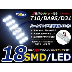 【送料無料】 基盤ルームランプ 18連 SMD 3X6 58mm×18mm ホワイト基盤 LED 板LED プレート カーテシ ルームランプ 室内灯 車内灯 など 【LEDバルブ 電球|fourms