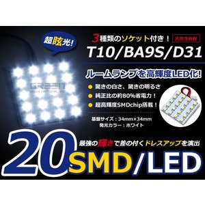 【送料無料】 基盤ルームランプ 20連 SMD 4X5 34mm×34mm ホワイト基盤 LED 板LED プレート カーテシ ルームランプ 室内灯 車内灯 など 【LEDバルブ 電球|fourms