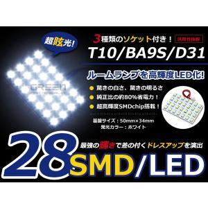 【送料無料】 基盤ルームランプ 28連 SMD 7X4 50mm×34mm ホワイト基盤 LED 板LED プレート カーテシ ルームランプ 室内灯 車内灯 など 【LEDバルブ 電球|fourms