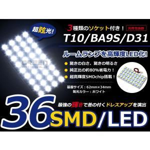【送料無料】 基盤ルームランプ 36連 SMD 9X4 62mm×34mm ホワイト基盤 LED 板LED プレート カーテシ ルームランプ 室内灯 車内灯 など 【LEDバルブ 電球|fourms