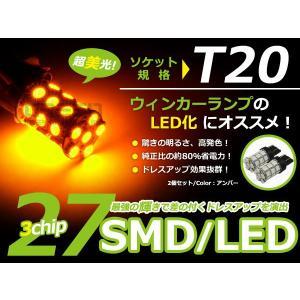 送料無料 T20 27連 SMD 3Chip シングル アンバーLED球 ポジション球 ウインカー ウィンカー バックランプ カーテシ ナンバー灯 【LEDバルブ 電球 ライト|fourms
