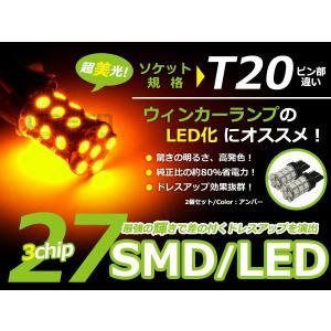 送料無料 T20 ピン部違い 27連 SMD 3Chip シングル アンバーLED球 ポジション球 ウインカー ウィンカー バックランプ カーテシ ナンバー灯 【LEDバルブ 電球|fourms