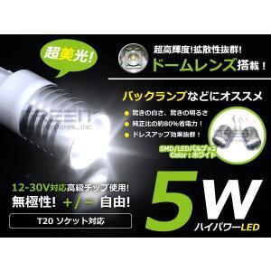 【送料無料】 T20 5W ホワイト 5W ホワイトLED球 ポジション球 ウインカー ウィンカー バックランプ カーテシ ナンバー灯 【LEDバルブ 電球|fourms