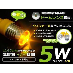 【送料無料】 T20 5W アンバー 5W アンバーLED球 ポジション球 ウインカー ウィンカー バックランプ カーテシ ナンバー灯 【LEDバルブ 電球|fourms