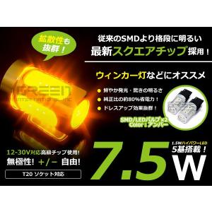 【送料無料】 T20 7.5w アンバー 7.5W アンバーLED球 ポジション球 ウインカー ウィンカー バックランプ カーテシ ナンバー灯 【LEDバルブ 電球|fourms