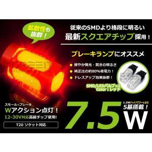 【送料無料】 T20 7.5w レッド 7.5W ダブル球 W球 レッドLED球 ポジション球 ウインカー ウィンカー バックランプ カーテシ ナンバー灯 【LEDバルブ|fourms