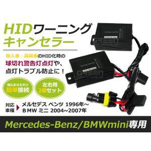 ベンツ BMW ミニ専用  警告灯 ワーニングキャンセラー 抵抗|fourms