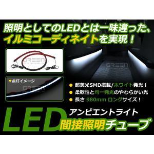 1M/100cm LEDラインイルミ 間接発光チューブ ファイバー風 ホワイト1本 LEDテープライト   LEDマジックファイバー アンビエントライト LED 外装 テープ|fourms