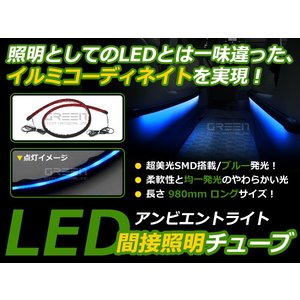 1M/100cm LEDラインイルミ 間接発光チューブ ファイバー風 ブルー1本 LEDテープライト   LEDマジックファイバー アンビエントライト LED 外装 テープ|fourms