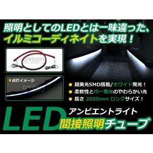 2M/200cm LEDラインイルミ 間接発光チューブ ファイバー風 ホワイト1本 LEDテープライト   LEDマジックファイバー アンビエントライト LED 外装 テープ|fourms