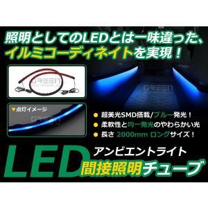 2M/200cm LEDラインイルミ 間接発光チューブ ファイバー風 ブルー1本 LEDテープライト   LEDマジックファイバー アンビエントライト LED 外装 テープ|fourms