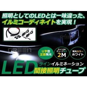 2M/200cm LEDマジックファイバー アンビエントライト 正面発光ホワイト LEDテープ ラインイルミ LED 外装 テープ LEDラインイルミ|fourms