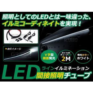 2M/200cm LEDマジックファイバー アンビエントライト 側面発光ホワイト LEDテープ ラインイルミ LED 外装 テープ LEDラインイルミ|fourms